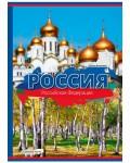 РОССИЯ - Российская Федерация