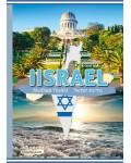 IISRAEL - Medinat Yisrael