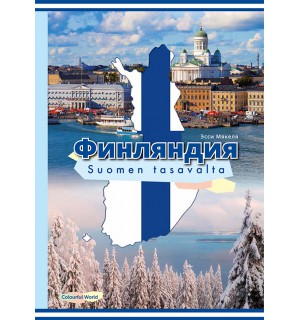 Финляндия - Suomen tasavalta