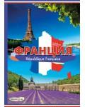 ФРАНЦИЯ - République française